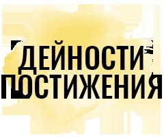 deinosti-dg19slaveiche-varna