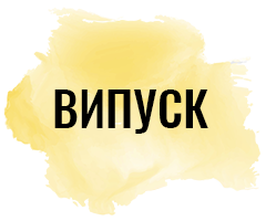 vipusk-dg19slaveiche-varna